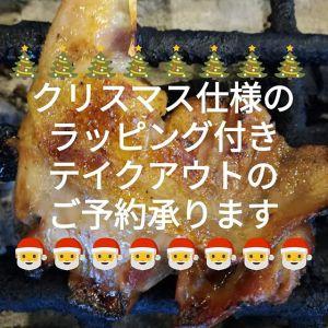 テイクアウトのご予約承りますクリスマス仕様のラッピングを致しますいつもと違うクリスマスチキンはいかがですかhttp://ikadamitake.com 営業時間・4月~12月 11~17時金曜定休(祭日は営業)※むかし鳥、ばくだんは数に限りがございます。1個からお取り置き致します♪Tel.0428-85-8726#むかし鳥 #炭鳥ikada #ばくだん #mitake #tokyo #御岳 #串 #御岳山 #御岳山ロックガーデン #武蔵御嶽神社 #御岳神社 #多摩川 #御岳渓谷 #東京アドベンチャーライン #御岳ランチ #奥多摩フィッシングセンター #奥多摩 #日原鍾乳洞 #okutama #バイク #ロードバイク #カヌー #カヤック #riversup #デッドエンド #ペット可 #クリスマスチキン