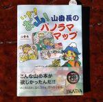 """昨日・2019年1月28日に、新しいタイプの山ガイドの本が刊行されました。""""いざ!お山!山番長のパノラママップ"""" です。著者である山番長氏が登った96の山々を、分かりやすくガイドしてあります。奥多摩エリアですと、炭鳥ikadaの近くの大岳山⛰️それから三頭山⛰️そして東京都最高峰の雲取山⛰️が載っています。当店にも1冊見本として置いていますので、むかし鳥が焼き上がる間にぜひご覧下さい♪著者:山番長定価:本体1500円+税発行:東京図書出版発売:リフレ出版http://ikadamitake.com営業時間・1月〜 3月 11〜16時4月〜12月 11〜17時金曜定休(祭日は営業)※むかし鳥、ばくだんは数に限りがございます。1個からお取り置き致します♪Tel.0428-85-8726#むかし鳥 #体験型 #炭鳥ikada #ばくだん #mitake #tokyo #御岳 #御嶽駅 #御岳山 #御岳山ロックガーデン #武蔵御嶽神社 #御岳神社 #多摩川 #御岳渓谷 #東京アドベンチャーライン #御岳ランチ #奥多摩フィッシングセンター #奥多摩 #日原鍾乳洞 #okutama #バイク #ロードバイク #カヌー #カヤック #riversup  #デッドエンド #ペット可 #山番長 #山番長パノラママップ"""