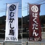 炭鳥ikadaは吉野街道沿いにあり、武蔵御嶽神社