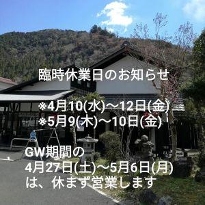 臨時休業のお知らせ誠に勝手ながら来週4月10(水)〜12日(金)と、来月5月9(木)〜10(金)を連休とさせて頂きます。予めご了承下さいませ尚、GW期間の4月27(土)〜5月6日(月)の10日間は、休まず営業致しますhttp://ikadamitake.com営業時間・4月〜12月 11〜17時1月〜3月 11〜16時金曜定休(祭日は営業)※むかし鳥、ばくだんは数に限りがございます。1個からお取り置き致します♪Tel.0428-85-8726#むかし鳥 #体験型 #炭鳥ikada #ばくだん #mitake #御岳 #御嶽駅 #御岳山 #御岳山ロックガーデン #武蔵御嶽神社 #御岳神社 #御岳渓谷 #東京アドベンチャーライン #御岳ランチ #奥多摩フィッシングセンター #奥多摩 #日原鍾乳洞 #青梅線五日市線の旅 #imatamagourmet #バイク #ロードバイク #カヌー #カヤック #ラフティング #riversup #デッドエンド #ペット可