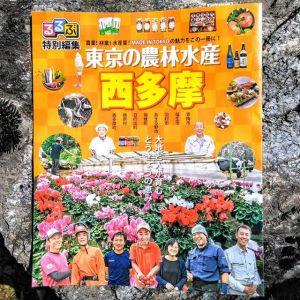 """""""るるぶ特別編集東京の農林水産・西多摩""""版に、炭鳥ikadaが掲載されました♪西多摩の美味しいお店が沢山載っています街で見かけた方は、是非P10もご覧下さいませ🤗http://ikadamitake.com営業時間・4月〜12月 11〜17時1月〜3月 11〜16時金曜定休(祭日は営業)※むかし鳥、ばくだんは数に限りがございます。1個からお取り置き致します♪Tel.0428-85-8726#むかし鳥 #体験型 #炭鳥ikada #ばくだん #mitake #御岳 #御嶽駅 #御岳山 #御岳山ロックガーデン #武蔵御嶽神社 #御岳神社 #御岳渓谷 #東京アドベンチャーライン #御岳ランチ #奥多摩フィッシングセンター #奥多摩 #日原鍾乳洞 #イマタマ #バイク #ロードバイク #サイクリング #カヌー #カヤック #ラフティング #riversup #デッドエンド #ペット可 #るるぶ特別編集"""