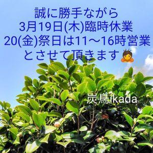 《お知らせ》誠に勝手ながら、明日3月19日(木)は臨時休業日とさせて頂きます3月20日(金)祝日は、11〜16時まで営業致しますhttp://ikadamitake.com営業時間・1月〜3月 11〜16時4月〜12月 11〜17時金曜定休(祭日は営業)Tel.0428-85-8726#むかし鳥 #体験型 #炭鳥ikada #ばくだん #mitake #御岳 #御嶽駅 #御岳山 #御岳山ロックガーデン #武蔵御嶽神社 #御岳渓谷 #御岳ランチ #青梅ランチ #奥多摩フィッシングセンター #奥多摩 #奥多摩湖 #バイク #ロードバイク #サイクリング #カヌー #カヤック #ラフティング #riversup #御岳ボルダー #ペット可