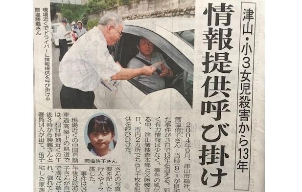 津山女児殺害