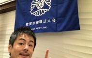 佐賀市倫理法人会