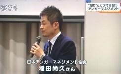 日本アンガーマネジメント協会