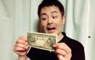 旧1万円札