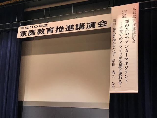 倉敷市教育委員会