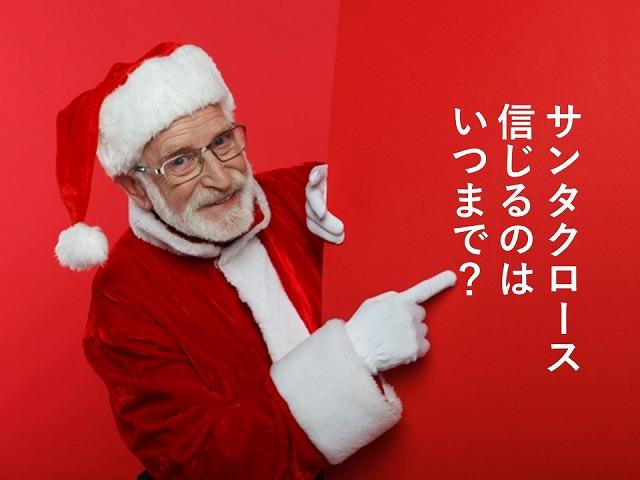 サンタクロース信じる