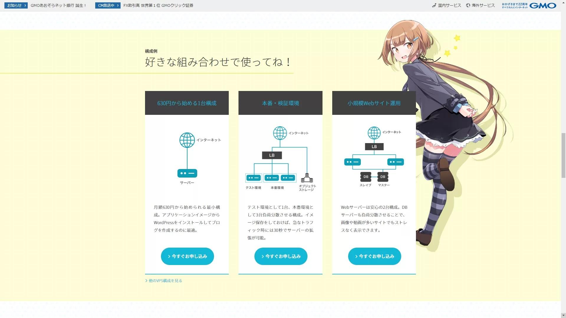ConoHaVPSを使いやすくする。(GUI化方法)