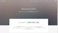 BitZenyのPool情報を見れるサイトを作ってみた