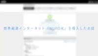 世界最速インターネット「NURO光」を導入したお話
