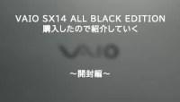 VAIO SX14を購入したので紹介していく [開封編]