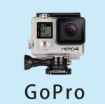 GoPro(ゴープロ)カメラのおすすめは?人気のアクセサリーもご紹介!