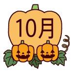 10月のイベント、行事や記念日って?それぞれの意味や楽しみ方とは?