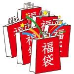 福袋で2018年にメンズの人気なブランドやおすすめ商品のご紹介!