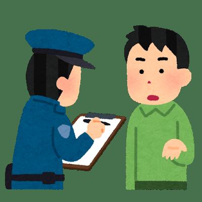 police_syokumu_shitsumon_reisei.png