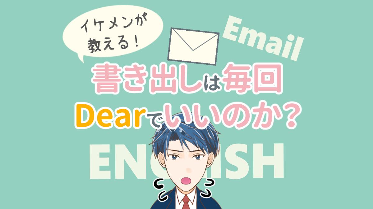 ビジネス英語メールの宛先は毎回Dearで書き出し。本当にOK?