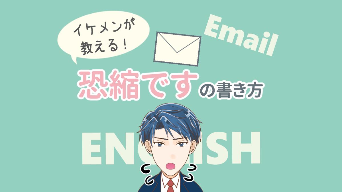 英語メールで恐縮です