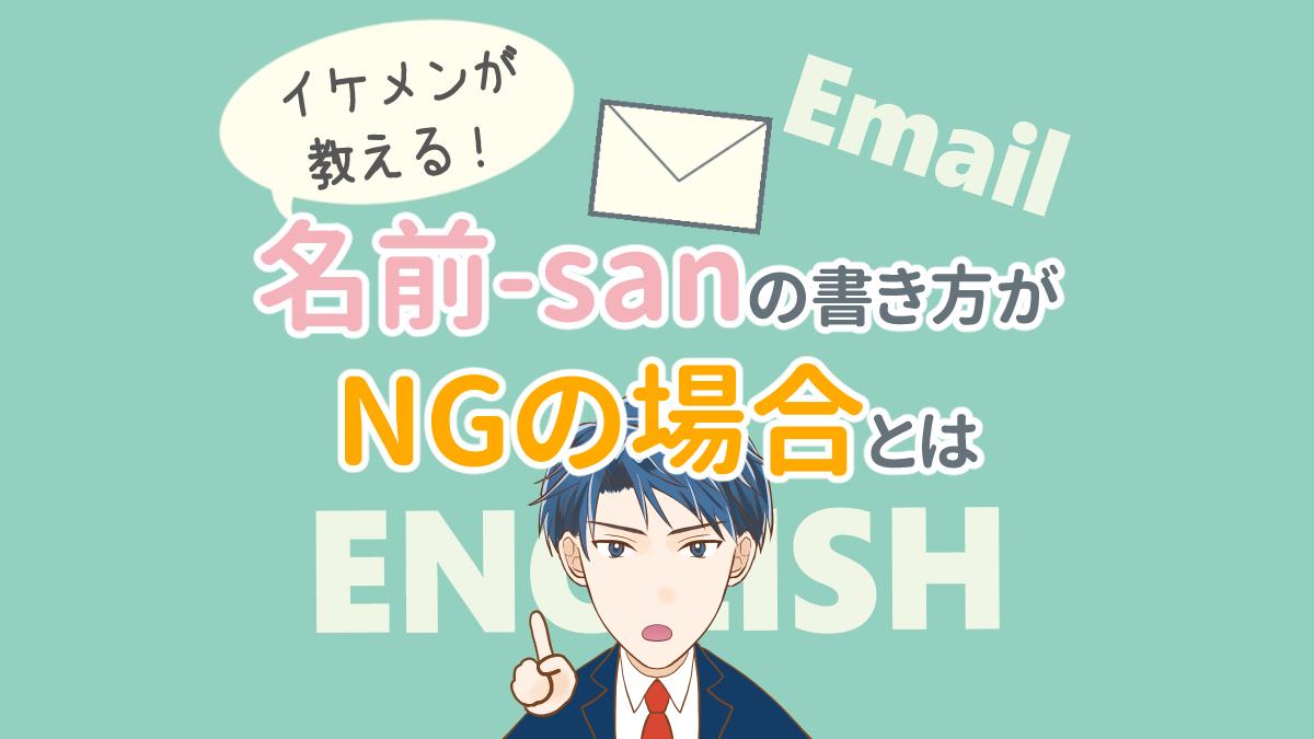 """英語メールの""""-san""""の書き出し。OKな場合と失礼な場合がある!?"""