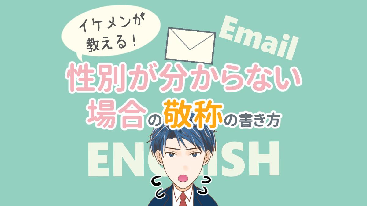 英語メールで男女性別不明の場合、敬称はなんて書けばいいの?