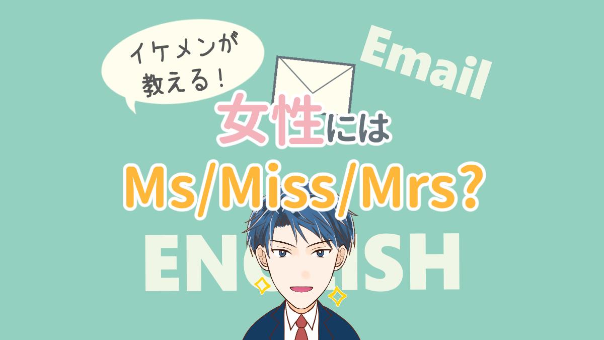 ビジネス英語メール書き出しで女性が宛先の場合はMs/Miss/Mrs?