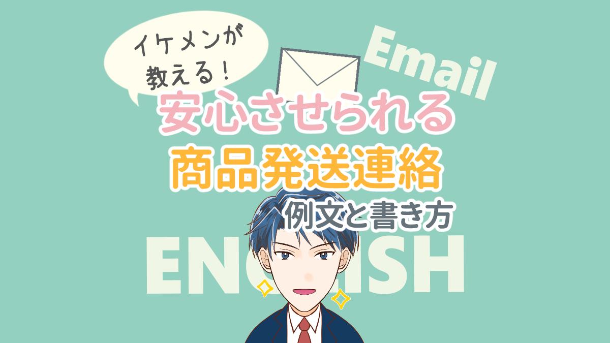 安心させられる商品発送の連絡の英語メール例文と書き方