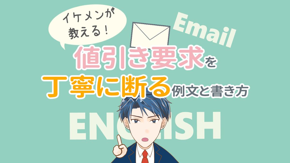 値引き交渉の要求を丁寧に断るときの英語メールの例文と書き方