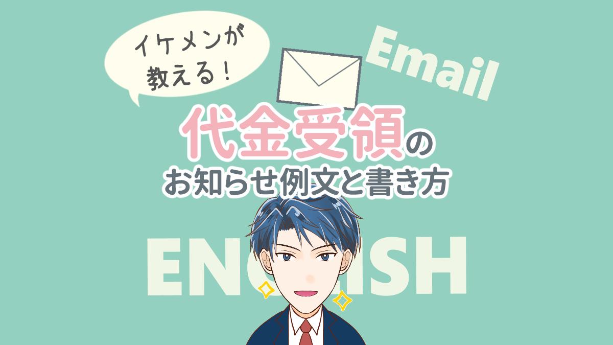 代金受領のお知らせの英語メールの例文と書き方