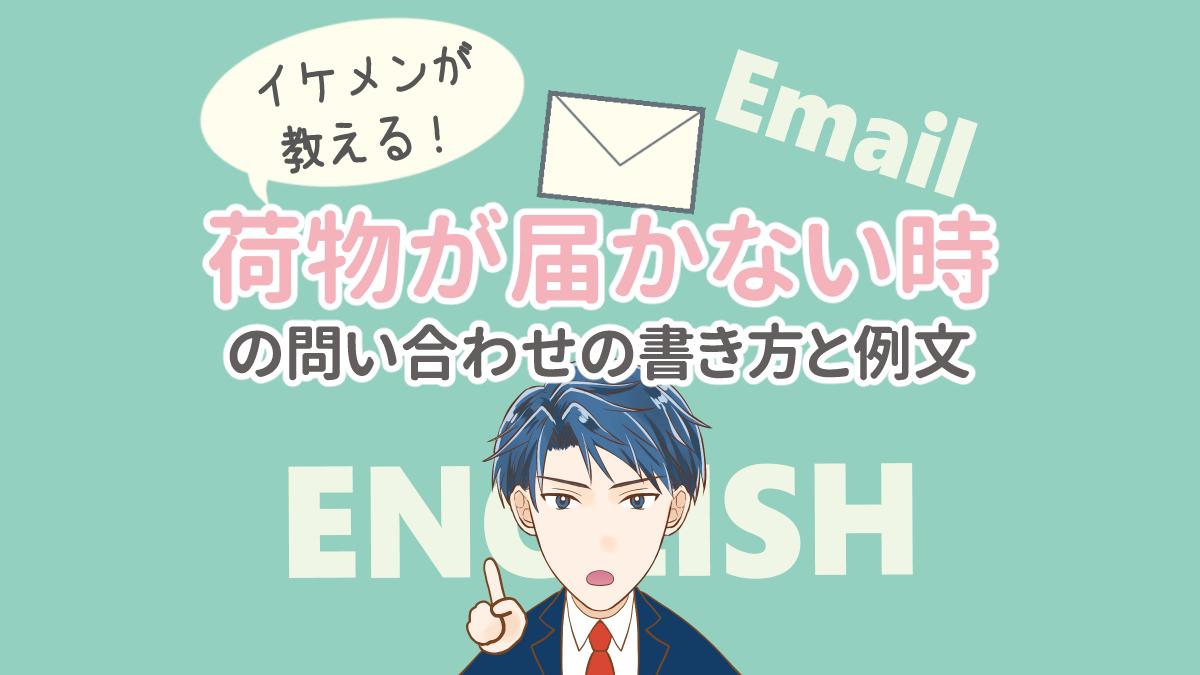 荷物が届かない場合や配送遅延のときの英語メールの書き方と例文