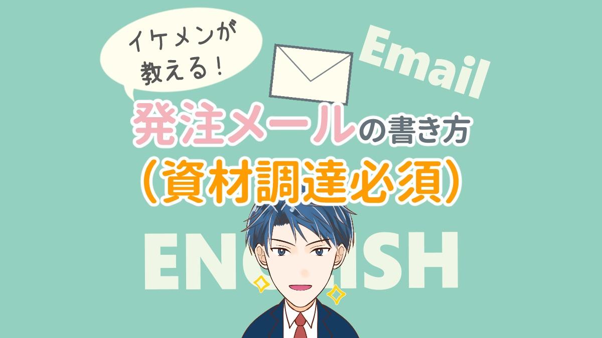 発注するときの英語メールの例文と書き方