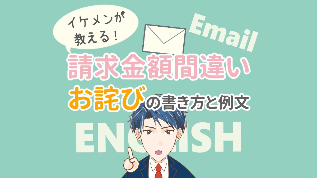 請求金額の間違いのお詫び英語メールの書き方と例文