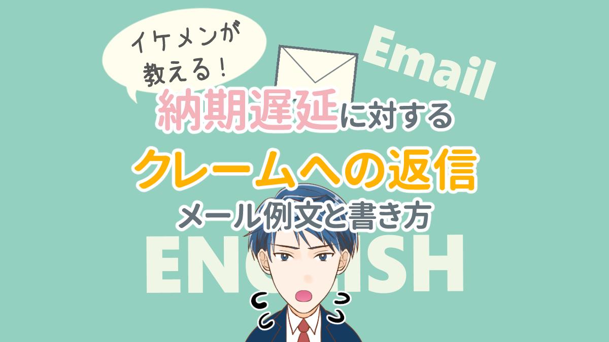 納期遅延のクレームの英語での返信メール