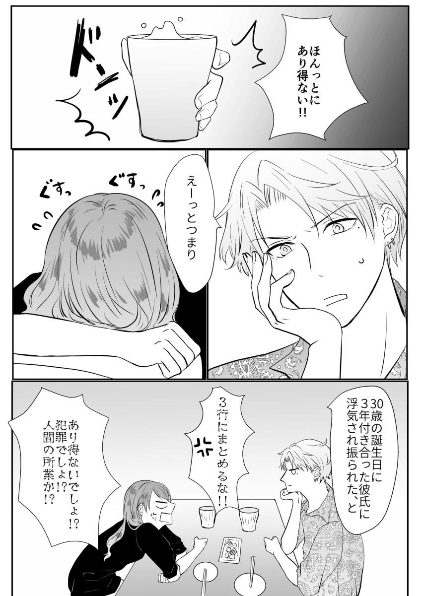 イケメン英会話の漫画4