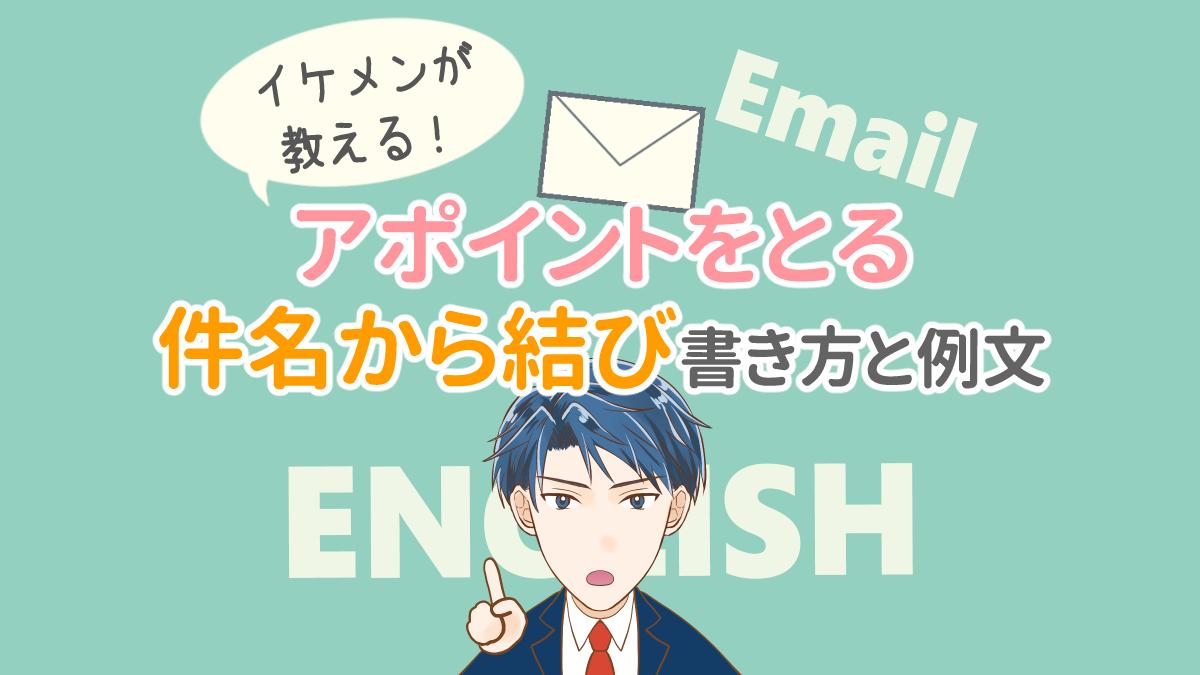 アポイントメントを取る英語メールの書き方