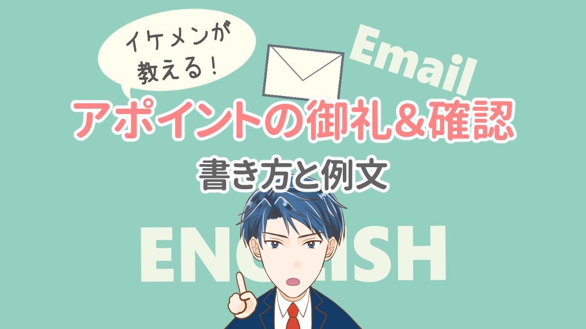 アポイントメントの【お礼&確認メール】英語