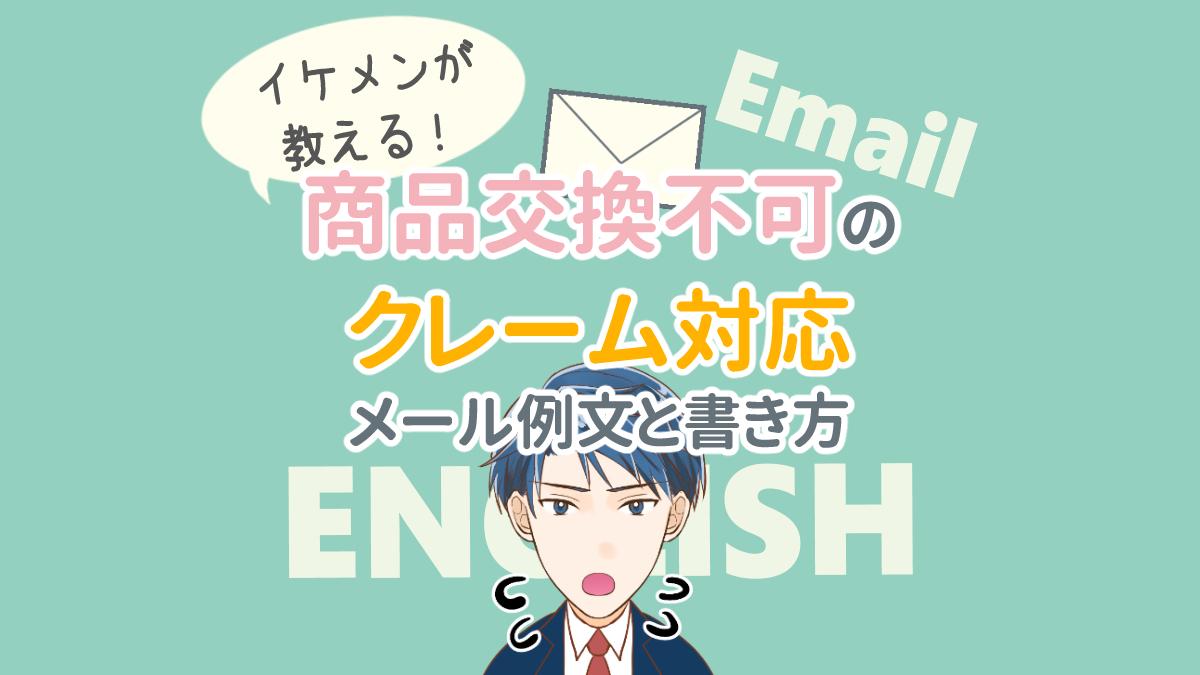 商品交換が不可能なクレームへの返信|英語メール