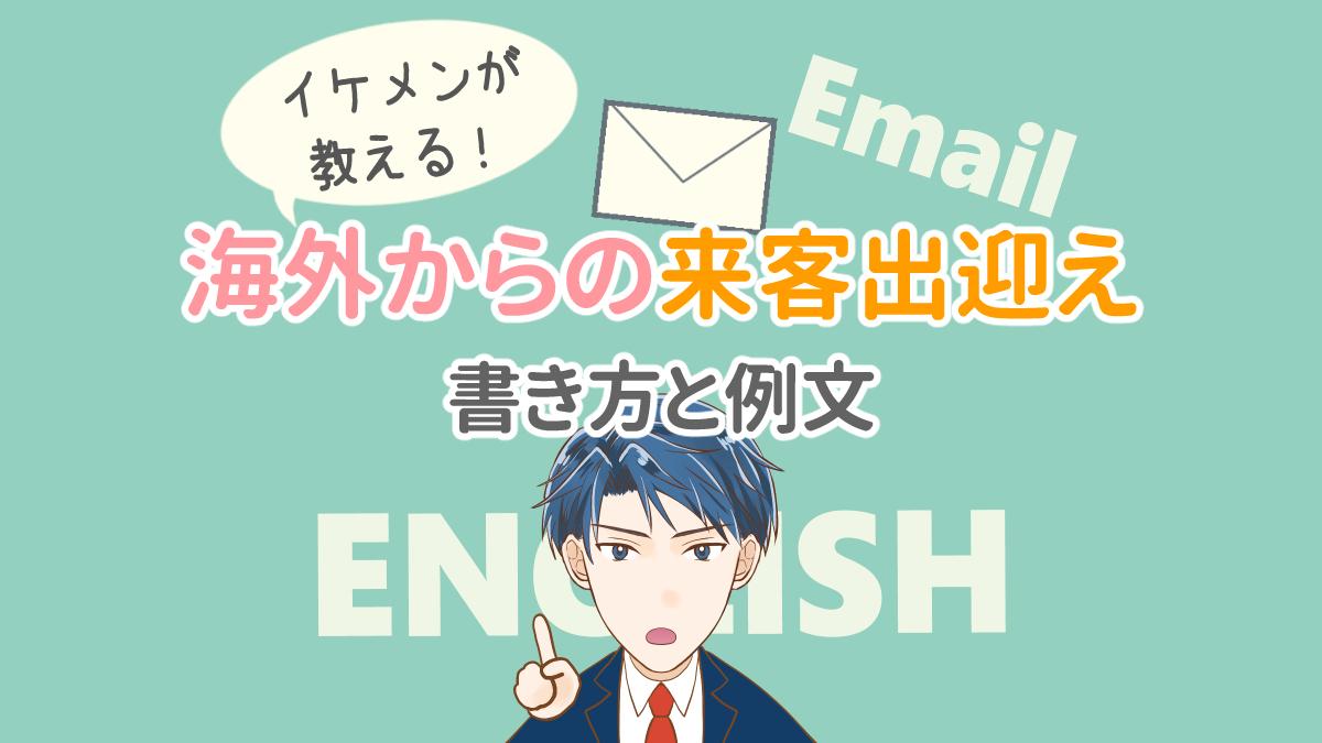 お出迎えの英語メール