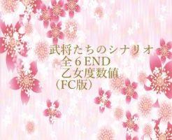 イケメン戦国 攻略 6エンド シナリオイベント数値 乙女度 FC フルコン値