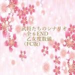 シナリオイベント(全6END)FC乙女度はどれだけ集めればいい?調査!<イケメン戦国>
