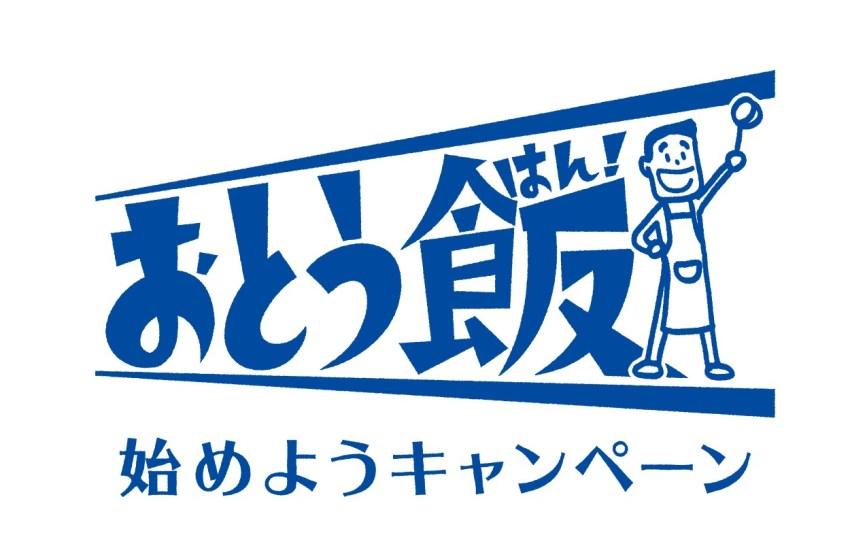 おとう飯キャンペーン