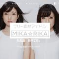 無料素材アイドルMIKA☆RIKA