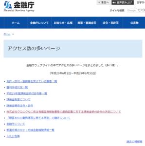 金融庁サイト