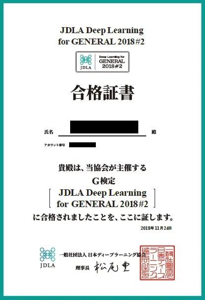 【2021年版】G検定の合否連絡タイミングは?過去の傾向をまとめた(JDLA ディープラーニング ジェネラリスト検定)