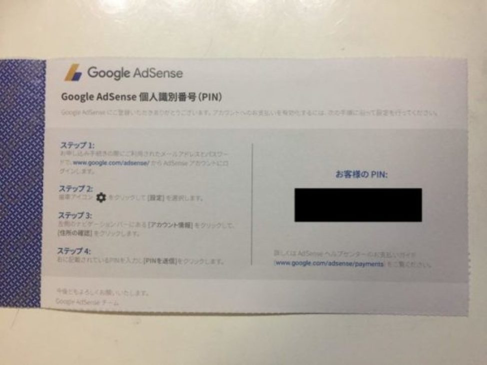 Googleアドセンスの住所確認は13日で到着。PIN入力を3回間違えると広告配信停止