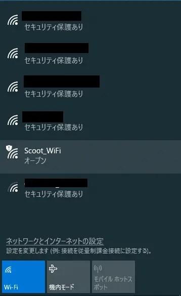 【回線速度は?】スクート(scoot)機内Wi-Fiを使ってみたのでレビュー