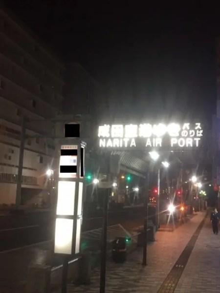 海外出張 関東近郊から成田まではエアポートリムジンがおすすめ