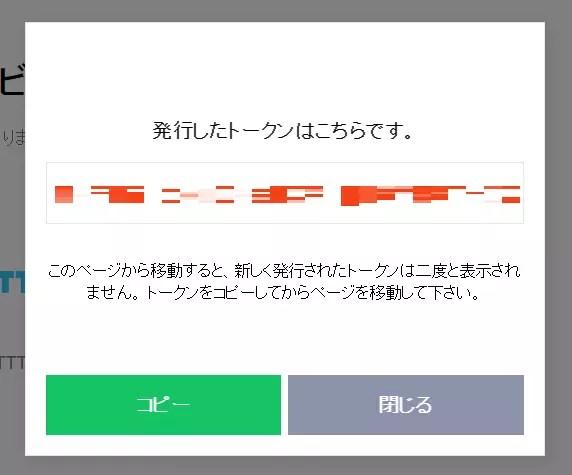【kaggle入門】処理が終わった時にLINE通知する方法