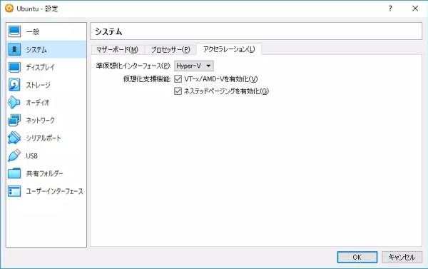 VirtualBoxでゲストOSを快適に動作させる設定