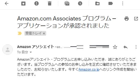 【Amazonアソシエイト】トップページのレイアウトを「新着一覧」にしたら一発で受かった話