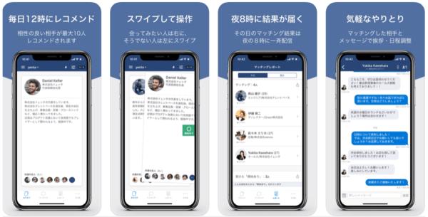 【審査は通る?通らない?】ビジネスマッチングアプリ「yenta」~登録から使い方まで~